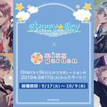 『Starry☆Sky』コラボカフェ1