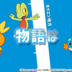 テレビアニメ新シリーズ「ポケットモンスター」3