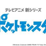 テレビアニメ新シリーズ「ポケットモンスター」9