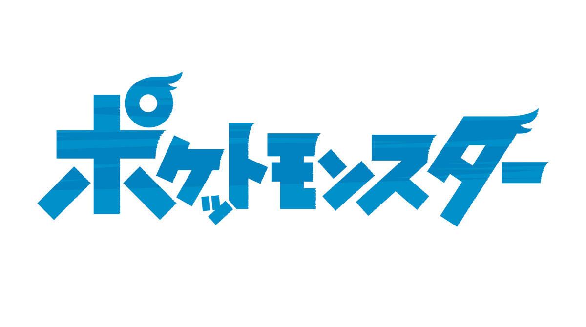 テレビアニメ新シリーズ「ポケットモンスター」12