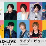 「AD-LIVE」2019年公演が国内、香港、台湾の映画館でライブ・ビューイング決定!