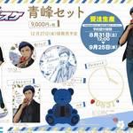 『黒子のバスケ』青峰大輝の描き下ろしバースデーセットが受注開始!9
