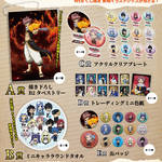 『TVアニメ「FAIRY TAIL」~妖精の尻尾学園文化祭~ WEBくじ』