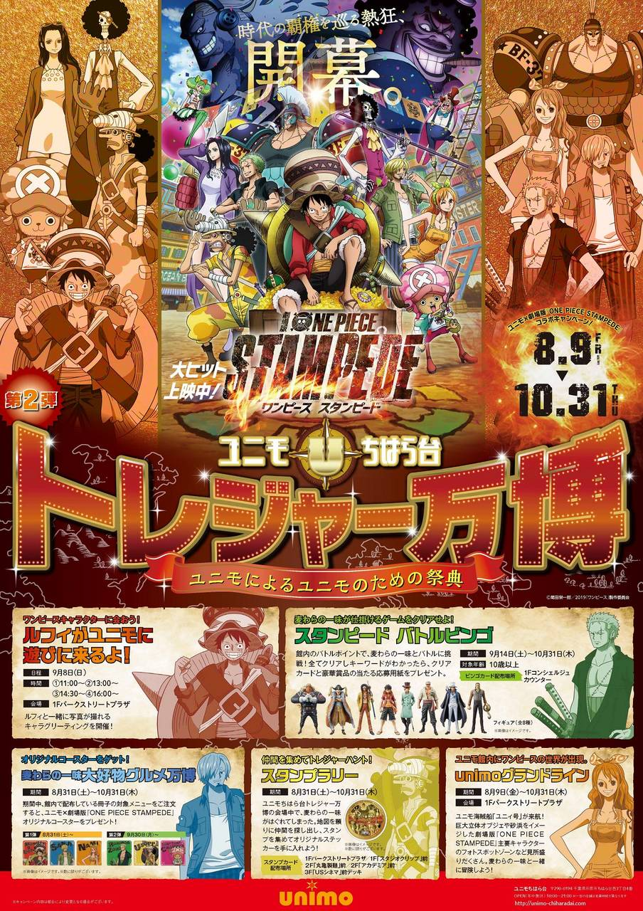 『ONE PIECE  STAMPEDE』×「ユニモちはら台」1
