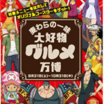 『ONE PIECE  STAMPEDE』×「ユニモちはら台」3