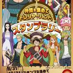 『ONE PIECE  STAMPEDE』×「ユニモちはら台」6