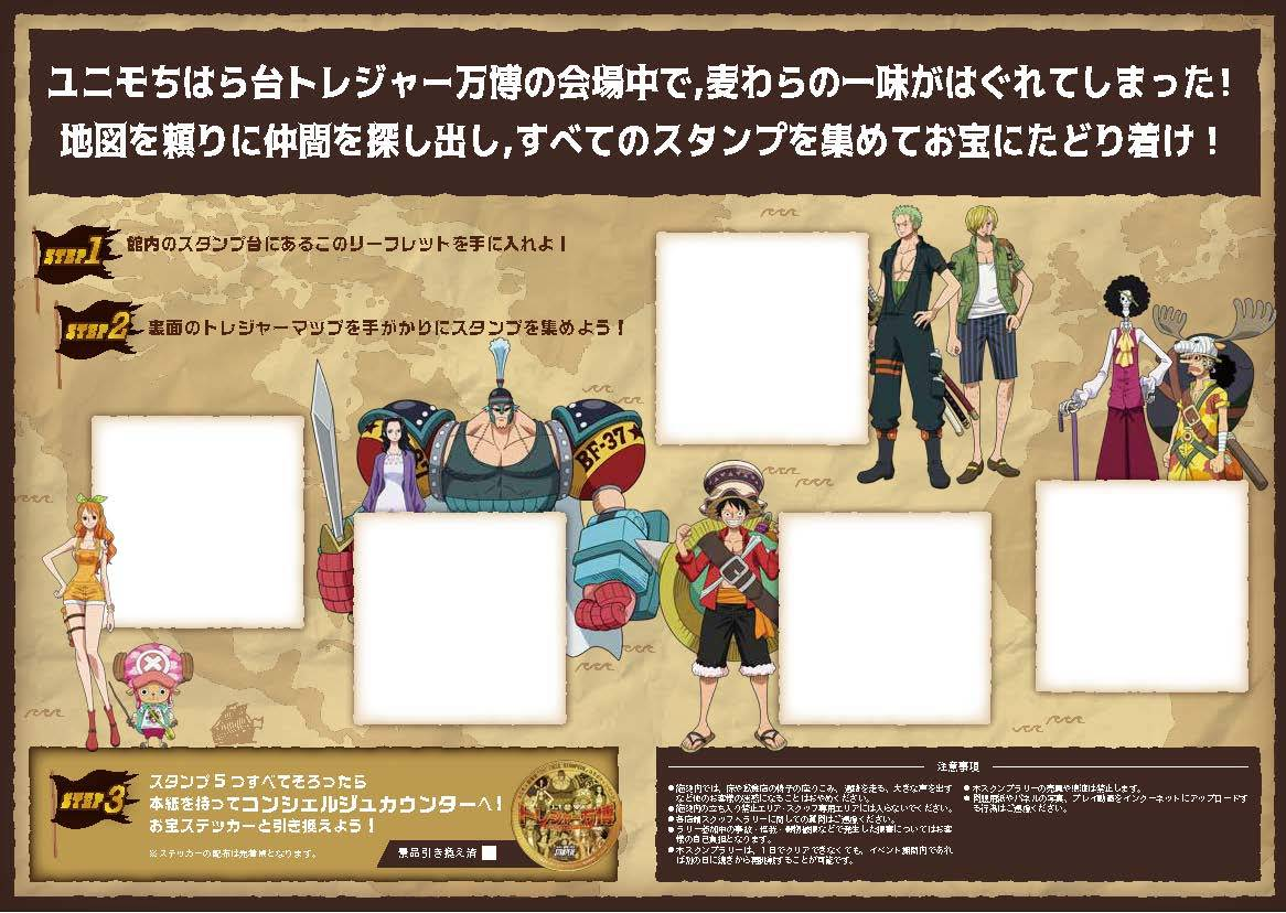 『ONE PIECE  STAMPEDE』×「ユニモちはら台」7