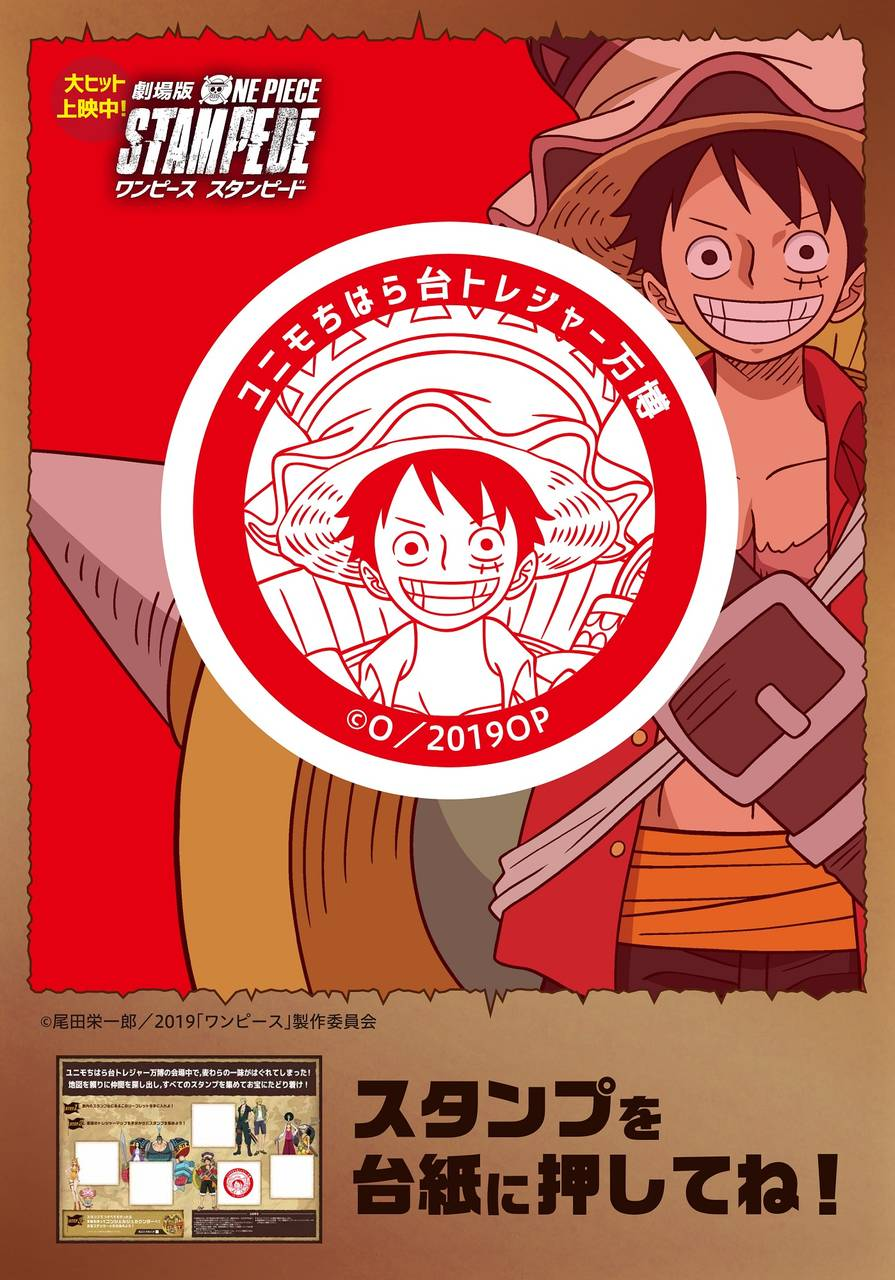 『ONE PIECE  STAMPEDE』×「ユニモちはら台」8