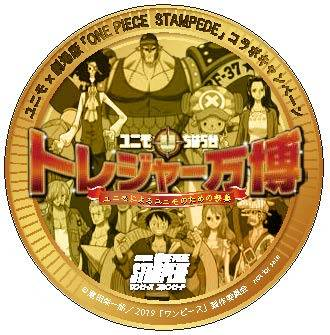 『ONE PIECE  STAMPEDE』×「ユニモちはら台」9