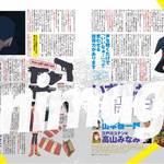 アニメージュ10月号『名探偵コナン』2