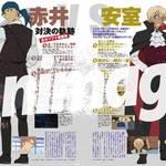 アニメージュ10月号『名探偵コナン』3