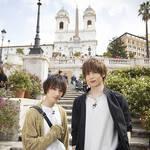 染谷俊之&植田圭輔がイタリアに!『たびメイト Season2』2019年10月より放送開始!3