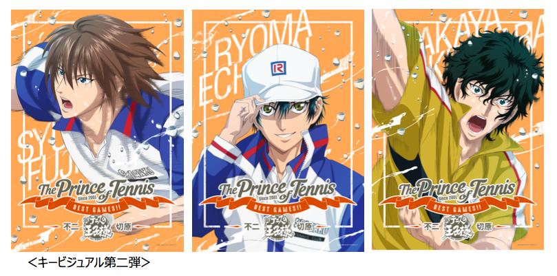 『テニスの王⼦様 BEST GAMES!!不⼆vs切原』