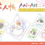 『夏目友人帳』3