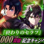 『終わりのセラフ』シリーズ累計1000万部突破1