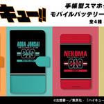 『ハイキュー!!』の手帳型スマホケース vol.2、モバイルバッテリー vol.2、1ポケットパスケース vol.21