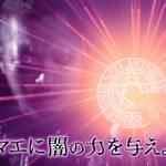 EVIL ダークネス 魔法陣ライト 画像2