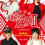 『体内活劇「はたらく細胞」Ⅱ』キャラクタービジュアル公開:写真19