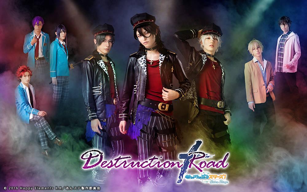 『あんさんぶるスターズ!エクストラ・ステージ』~Destruction × Road~2