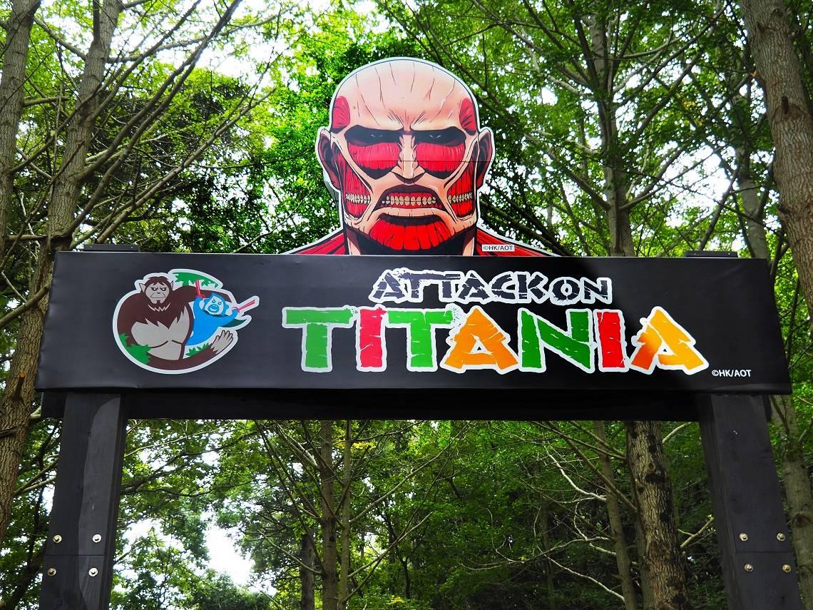 「進撃の巨人」と「ターザニア」のコラボ1