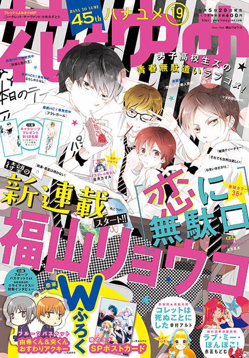 『覆面系ノイズ』の福山リョウコ、新連載『恋に無駄口』が連載開始