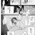 初恋、カタルシス。2