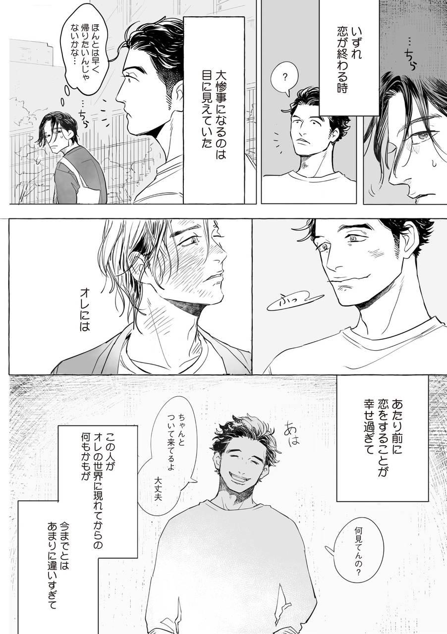 初恋、カタルシス。4