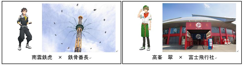 『あんさんぶるスターズ!』×富士急ハイランド4