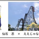 『あんさんぶるスターズ!』×富士急ハイランド5