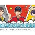 『あんさんぶるスターズ!』×富士急ハイランド10