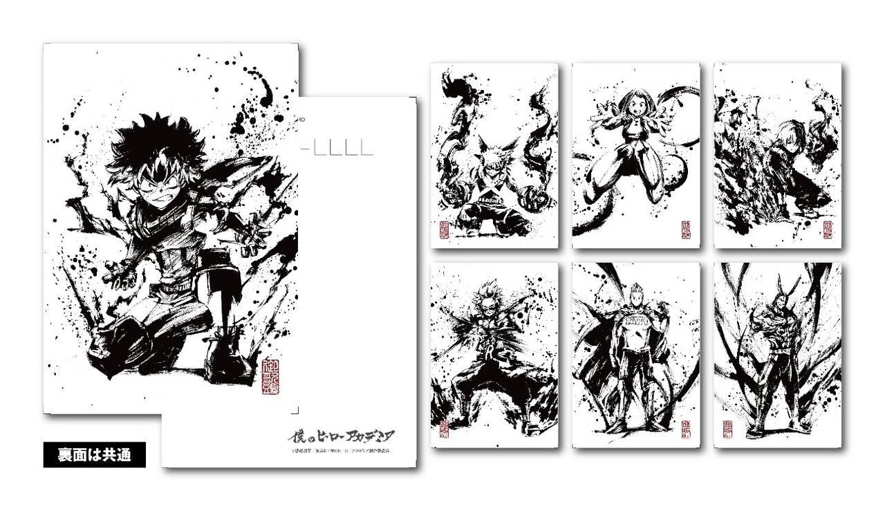 和紙ポストカード7枚セット(水墨画)ヒロアカ