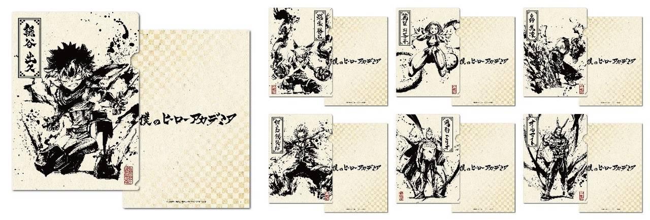 ヒロアカ クリアファイル(水墨画)全8種