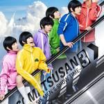 舞台『おそ松さん』第3弾ビジュアル公開:画像1