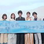 映画『いなくなれ、群青』横浜流星、黒羽麻璃央らによる舞台挨拶レポート2