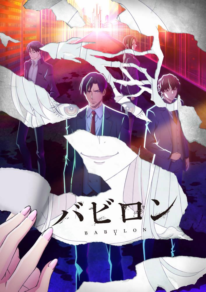 中村悠一、櫻井孝宏、小野賢章らが出演!TVアニメ「バビロン」10月より放送開始!