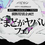 「#まどがヤバい」フェア開催!中村悠一、櫻井孝宏、堀内賢雄による短編アニメも
