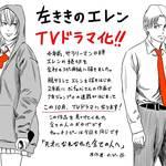 『左ききのエレン』神尾楓珠 × 池田エライザのW主演でテレビドラマ化