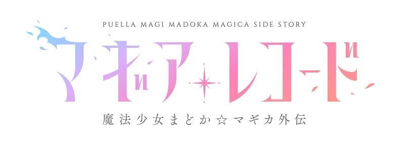 テレビアニメ『マギアレコード 魔法少女まどか☆マギカ外伝』 画像
