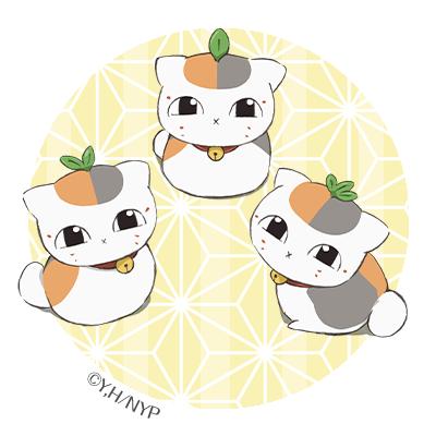 「アニメ 夏目友人帳展」累計来場者数10万人を突破! 写真画像numan2