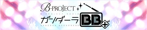 『B-PROJECT』4周年記念特番SP 放送決定!:画像3