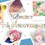 『B-PROJECT』4周年記念特番SP 放送決定!:画像1
