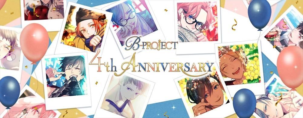 『B-PROJECT』4周年記念特番SP 放送決定!:画像2