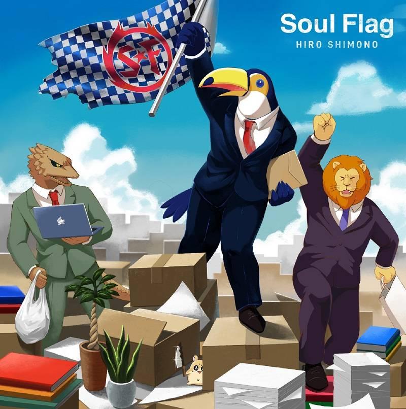 下野紘、4thシングル「Soul Flag」ジャケット写真公開!『アフリカのサラリーマン』仕様のアニメ盤も2