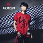 下野紘、4thシングル「Soul Flag」ジャケット写真公開!『アフリカのサラリーマン』仕様のアニメ盤も3