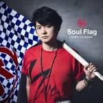 下野紘、4thシングル「Soul Flag」ジャケット写真公開!『アフリカのサラリーマン』仕様のアニメ盤も50