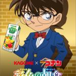 カゴメ×『名探偵コナン』コラボ QUOカード 彩色の朝食(さいしきのモーニング) 画像3