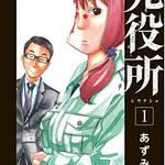 """月間""""職業""""漫画ランキングが発表! 画像1"""