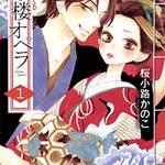 """月間""""職業""""漫画ランキングが発表! 画像3"""