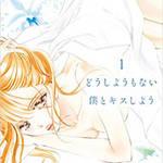 """月間""""職業""""漫画ランキングが発表! 画像4"""