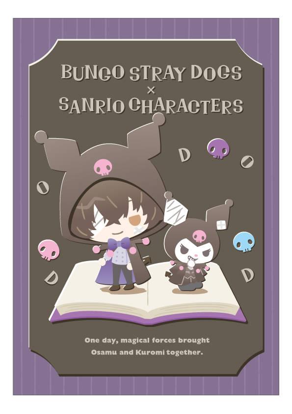 『文豪ストレイドッグス×サンリオキャラクターコラボ』:画像3
